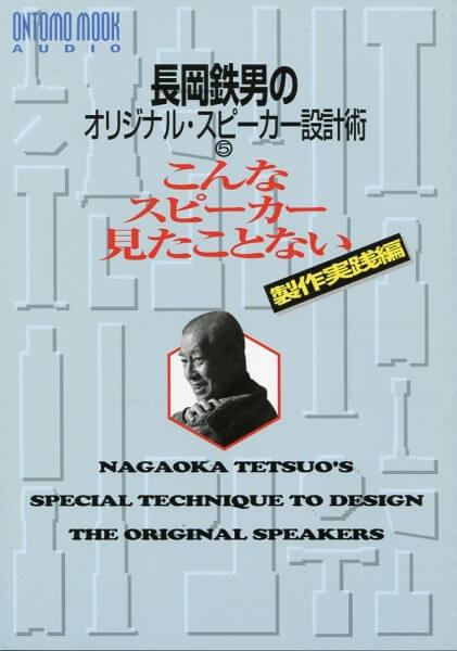 Nagaoka Tetsuo's Speaker Design - #5