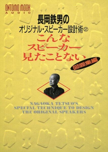 Nagaoka Tetsuo's Speaker Design - #2