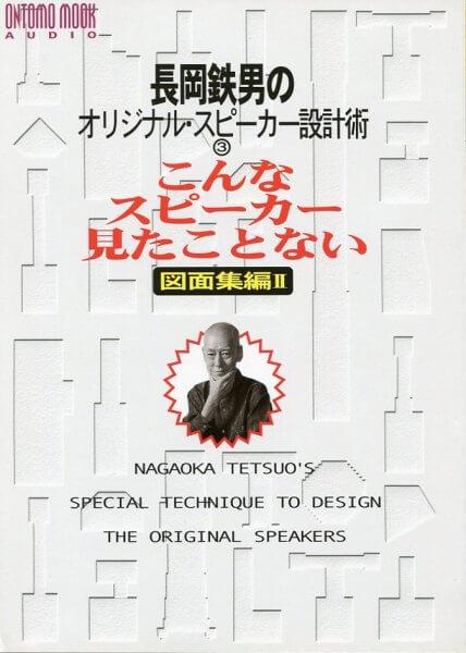 Nagaoka Tetsuo's Speaker Design - #3